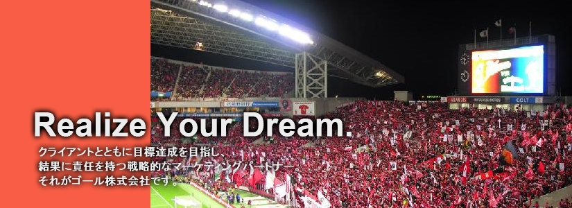 GAOL!! Realize Your Dream